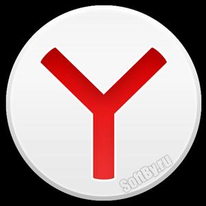 Yandex_Browser_logo_SoftBy_ru